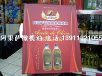 阿果萨特级初榨橄榄油1000mlx2礼盒装