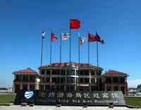 沧州渤海新区迎宾馆
