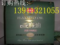 北京亚麻籽油礼盒装厂家直销